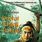 Zoku Miyamoto Musashi: Ichijôji no kettô (1955)
