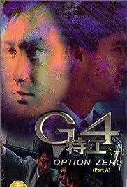 G4 te gong Poster