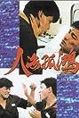 Ren hai gu hong (1989) Poster