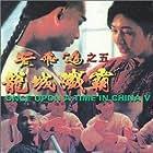 Wong Fei Hung chi neung: Lung shing chim pa (1994)