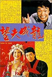 Mong foo sing lung Poster