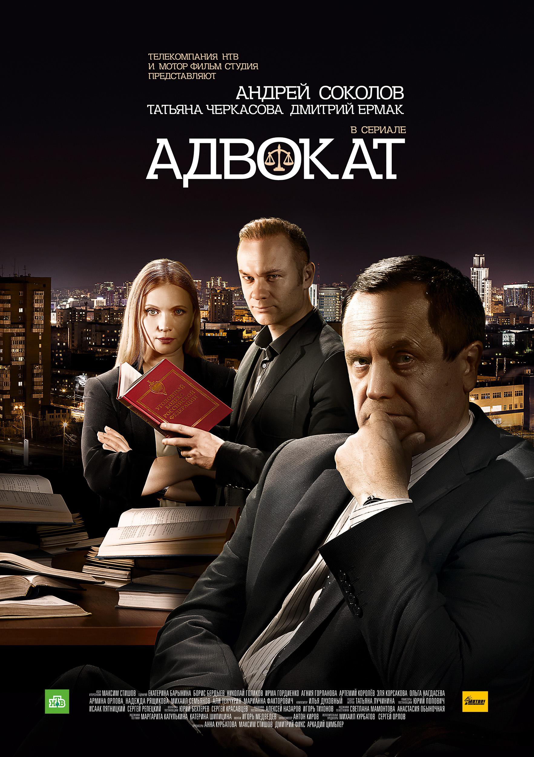 Tatyana Cherkasova, Andrey Sokolov, and Dmitri Ermak in Advokat. Prodolzhenie (2017)
