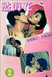 Xing hua kai Poster