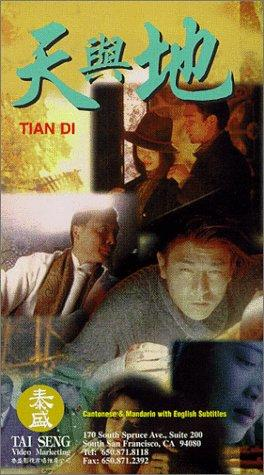 Andy Lau Heaven and Earth Movie