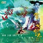 Joey Wang in Sien lui yau wan III: Dou dou dou (1991)