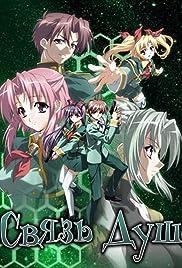 Soul Link Poster