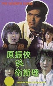 Watch in online movies Yuan Zhen-Xia yu Wei Si-Li by Ngai Choi Lam [1280x960]