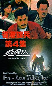 Long Arm of the Law: Part 4 full movie in hindi free download mp4