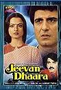 Jeevan Dhaara (1982) Poster