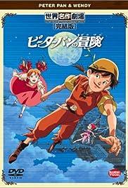 Kuroi kagami shidô! Nebârando ga daipinchi Poster