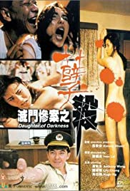 Daughter of Darkness(1993) Poster - Movie Forum, Cast, Reviews