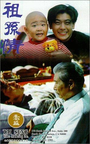 Shao-Wen Hao, Sihung Lung, and Jimmy Lin in Zu sun qing (1994)