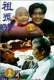 Zu sun qing Poster