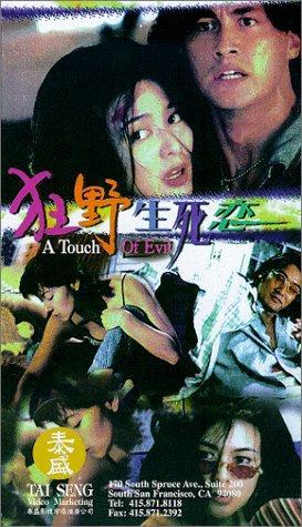 Rosamund Kwan Kuang ye sheng si lian Movie