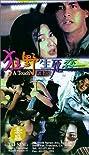 Kuang ye sheng si lian (1995) Poster