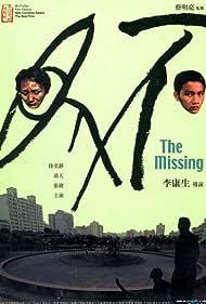 Bu jian (2003)
