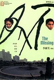 Bu jian Poster