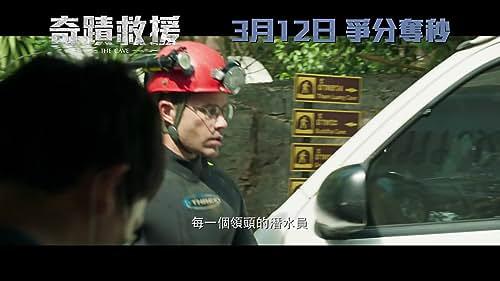 The Cave - Hong Kong teaser trailer