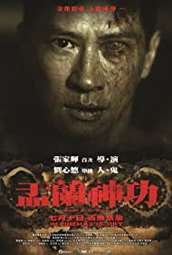 Yu lan shen gong (2014)