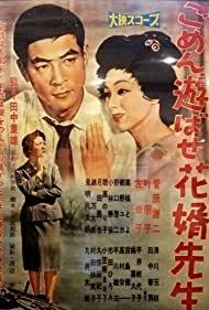 Gomen asobase hanamuko sensei (1958)
