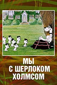 My S Sherlokom Holmsom (1985)