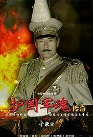 Hu guo jun hun chuan qi Poster