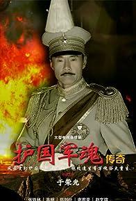 Primary photo for Hu guo jun hun chuan qi