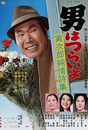 Tora's Pure Love Poster