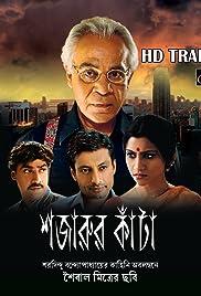 Shajarur Kanta(2015) Poster - Movie Forum, Cast, Reviews