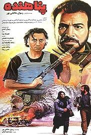 Panahande () film en francais gratuit