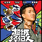 Chapman To in Chiu kap ging lei yan (2013)