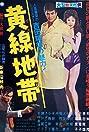 Ôsen chitai (1960) Poster