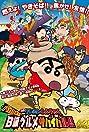 Eiga Kureyon Shinchan: Bakauma! B-kyu gurume sabaibaru!! (2013) Poster
