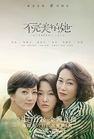 Angie Chiu, Kara Wai, and Xun Zhou in Bu wan mei de ta (2020)