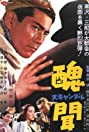 Scandal (1950) Poster