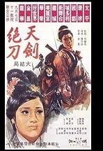 Tian jian jue dao Shang ji