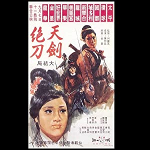 Watching japanese movie Tian jian jue dao Shang ji Hong Kong [480x640]
