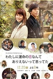 Watashi ni unmei no koi nante arienaitte omotteta (2016)