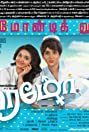 Remo (2016) Poster