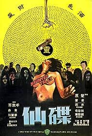 Die xian (1980)