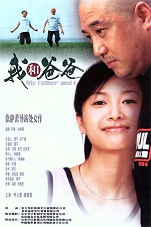 Wen Jiang My Father and I Movie
