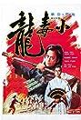 Xiao du long (1972) Poster