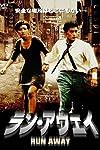 Run Away (1995)