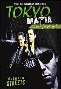 Primary photo for Tokyo Mafia: Battle for Shinjuku