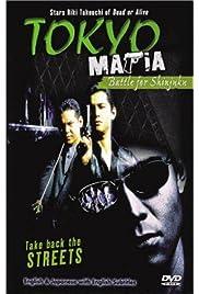 Tokyo Mafia: Battle for Shinjuku (1996) film en francais gratuit