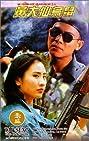 Huang Da Xian wu shu (1995) Poster