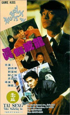 Rosamund Kwan Ji Boy xiao zi: Zhen jia wai long Movie