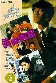 Ji Boy xiao zi: Zhen jia wai long Poster