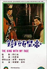 The King with My Face Poster