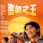 Cecilia Cheung, Stephen Chow, and Karen Mok in Hei kek ji wong (1999)